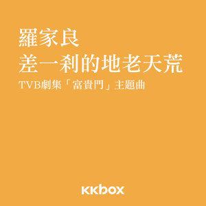 差一剎的地老天荒 - TVB劇集<富貴門>主題曲