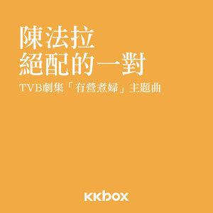 絕配的一對 - TVB劇集<有營煮婦>主題曲