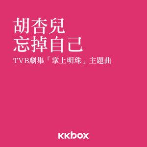 忘掉自己 - TVB劇集<掌上明珠>主題曲