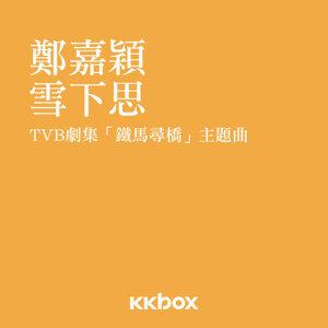 雪下思 - TVB劇集<鐵馬尋橋>主題曲