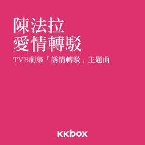 愛情轉駁 - TVB劇集<誘情轉駁>主題曲