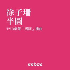 半圓 (TVB劇集「團圓」插曲)