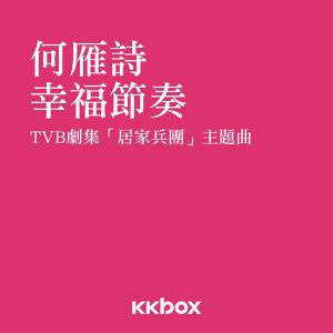 幸福節奏 (TVB劇集 <居家兵團> 主題曲)