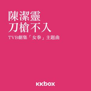刀槍不入 - TVB劇集<女拳>主題曲