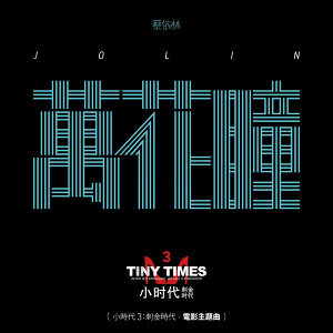 萬花瞳 (小時代3:刺金時代 - 電影主題曲) - Theme Song For The Movie : Tiny Times 3
