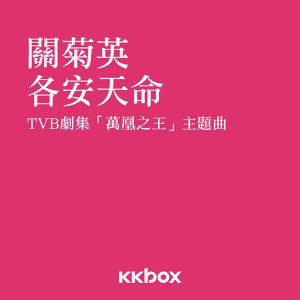 各安天命 - TVB劇集<萬凰之王>主題曲