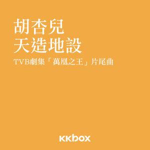 天造地設 - TVB劇集<萬凰之王>片尾曲
