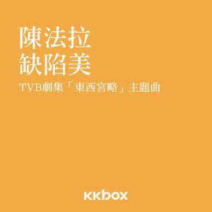 缺陷美 - TVB劇集<東西宮略>主題曲
