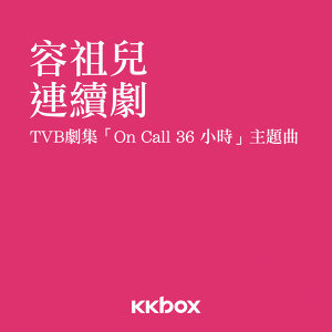 連續劇 - TVB劇集<On Call 36 小時>主題曲