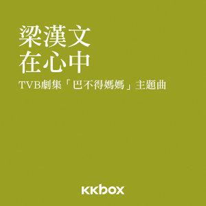 在心中 - TVB劇集<巴不得媽媽>主題曲