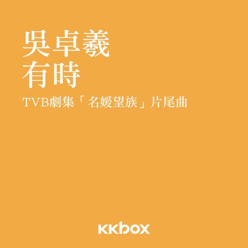 有時 - TVB劇集<名媛望族>片尾曲