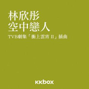 空中戀人 - TVB劇集<衝上雲宵 II>插曲