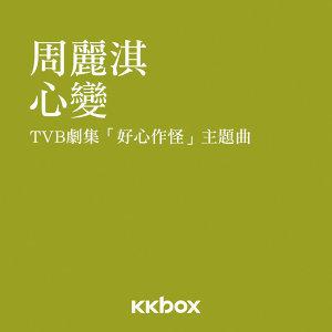 心變 - TVB劇集<好心作怪>主題曲