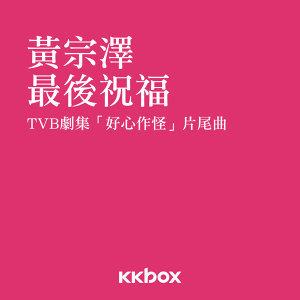 最後祝福 - TVB劇集<好心作怪>片尾曲