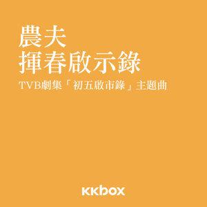 揮春啟示錄 - TVB劇集<初五啟市錄>主題曲