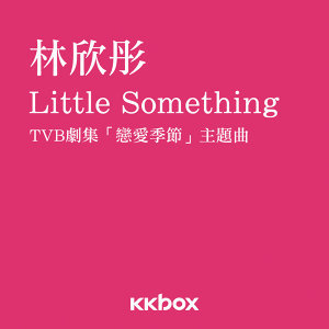 Little Something - TVB劇集<戀愛季節>主題曲