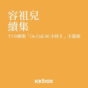 續集 - TVB劇集<On Call 36 小時 II >主題曲