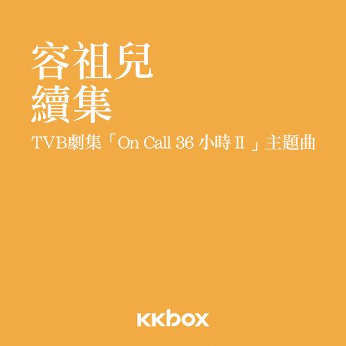 續集 (TVB劇集「On Call 36 小時 II 」主題曲)