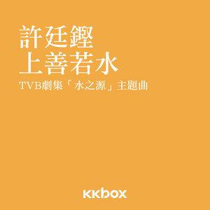 上善若水 - TVB節目<水之源>主題曲