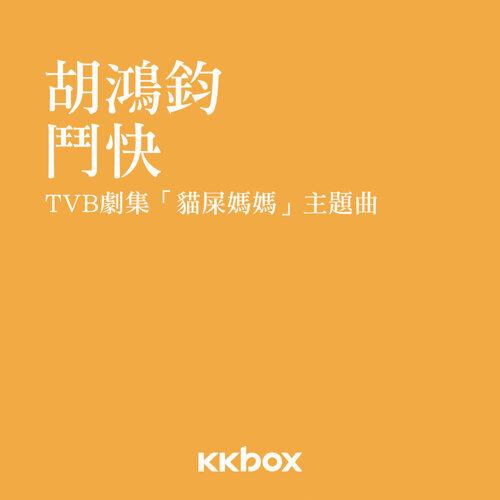 鬥快 - TVB劇集<貓屎媽媽>主題曲