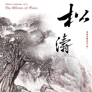 松濤(The Billows Of Pines)