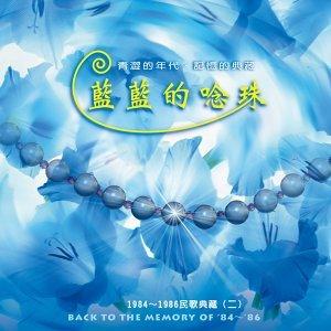 藍藍的唸珠(The Blue Rosary)