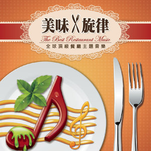 The Best Restaurant Music (美味 × 旋律 / 全球頂級餐廳主題音樂)