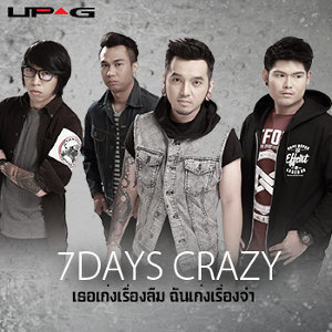 7 DAYS CRAZY (New Single 2014)