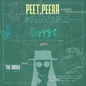 The Order Original Soundtrack