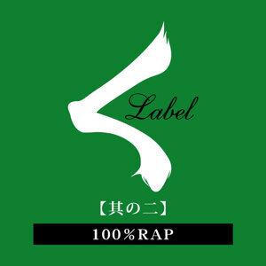 くレーベルコンピ【其の二】100%RAP