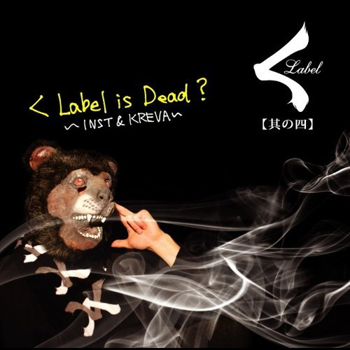 【其の四】くLabel is Dead?