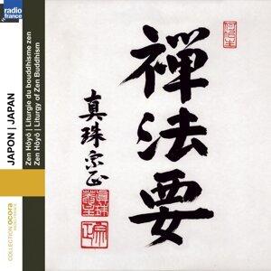 Japon : Zen Hôyô, liturgie du bouddhisme zen
