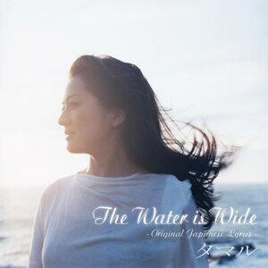 The Water Is Wide~Original Japanese Lyrics~