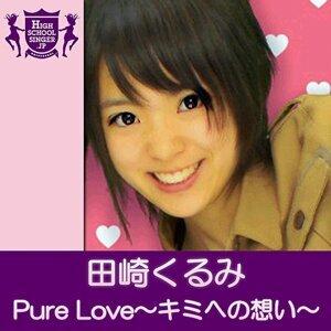 Pure Love~キミへの想い~(HIGHSCHOOLSINGER.JP)