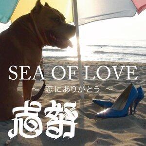 SEA OF LOVE ~恋にありがとう~