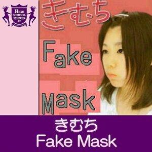 Fake Mask(HIGHSCHOOLSINGER.JP)