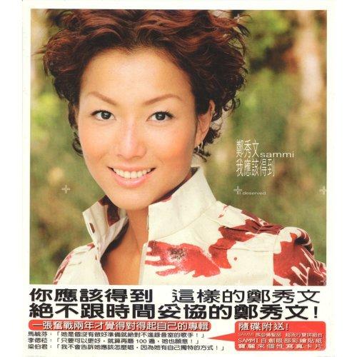 我們的主題曲 (國語版) - Mandarin Version