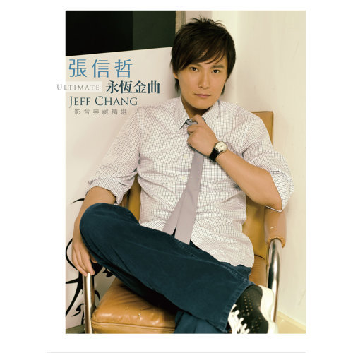 這個世界 (Zhe Ge Shi Jie)