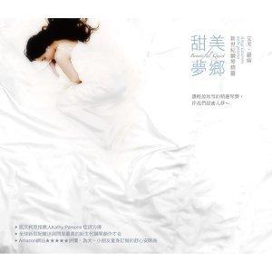 Beautiful Quiet (甜美夢鄉)