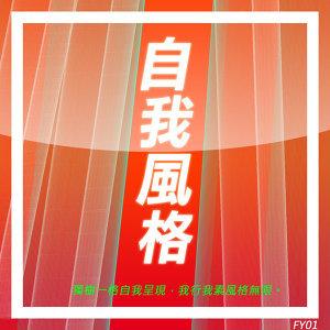 自我風格 –情境配樂系列專輯
