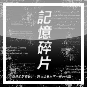 記憶碎片–情境配樂系列專輯