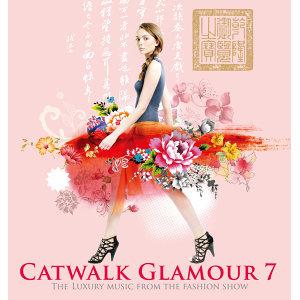 Catwalk Glamour 7 (靚履迷蹤 7)