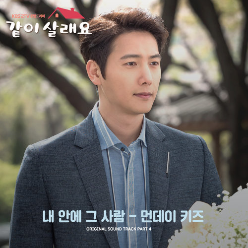 Marry Me Now OST Part.4
