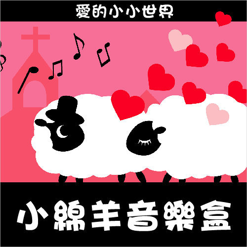 小綿羊音樂盒 /愛的小小世界
