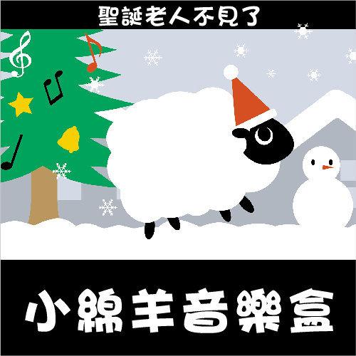 小綿羊音樂盒 /聖誕老人不見了