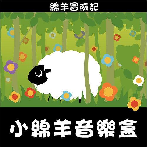 小綿羊音樂盒 /綿羊冒險記