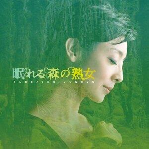 NHK夜間☆劇場「沉睡森林的熟女」 電視原聲帶
