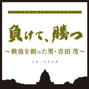 NHK 周六特別劇「負けて、勝つ ~戦後を創った男・吉田茂」電視原聲帶