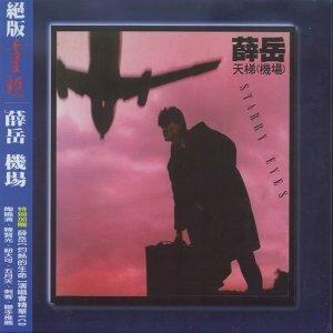 絕版重現-天梯(機場)