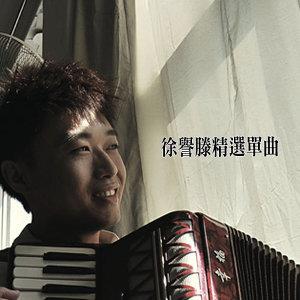 徐譽滕精選單曲
